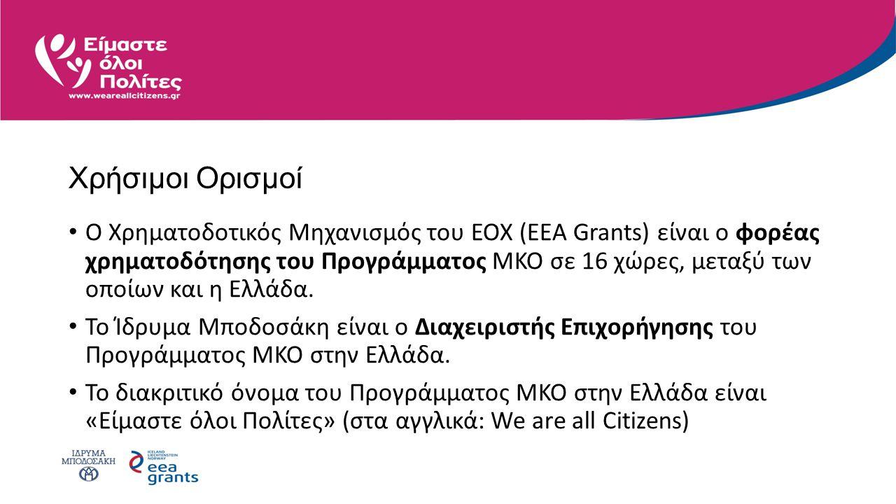 Χρήσιμοι Ορισμοί Ο Χρηματοδοτικός Μηχανισμός του ΕΟΧ (EEA Grants) είναι ο φορέας χρηματοδότησης του Προγράμματος MKO σε 16 χώρες, μεταξύ των οποίων και η Ελλάδα.