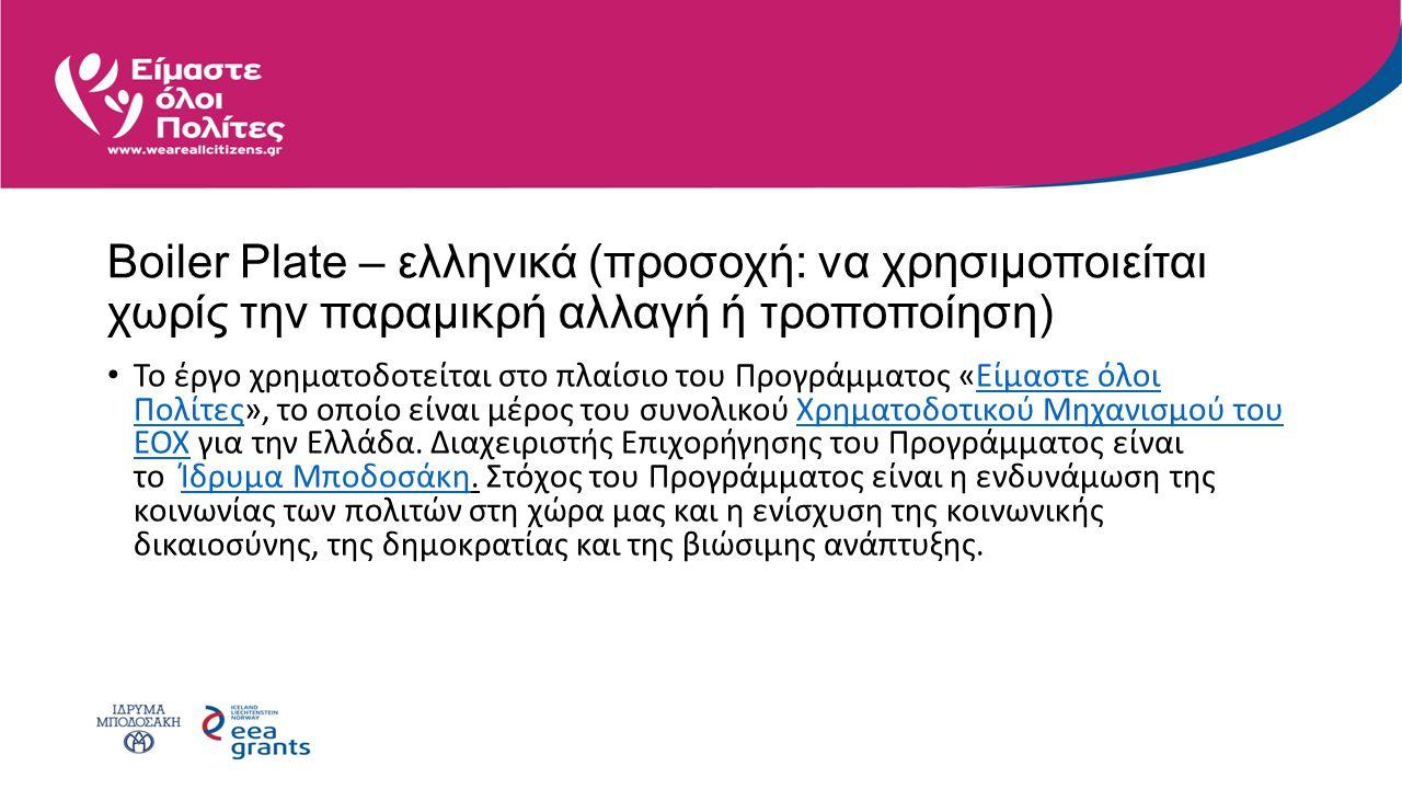 Boiler Plate – ελληνικά (προσοχή: να χρησιμοποιείται χωρίς την παραμικρή αλλαγή ή τροποποίηση) Το έργο χρηματοδοτείται στο πλαίσιο του Προγράμματος «Είμαστε όλοι Πολίτες», το οποίο είναι μέρος του συνολικού Χρηματοδοτικού Μηχανισμού του ΕΟΧ για την Ελλάδα.