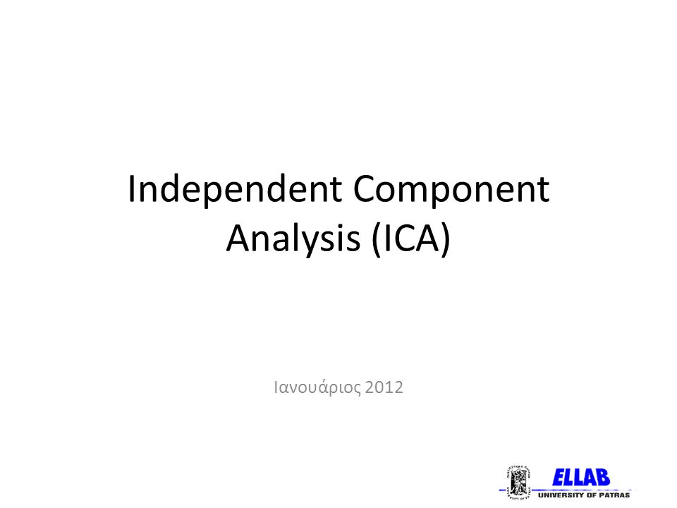 Independent Component Analysis (ICA) Ιανουάριος 2012