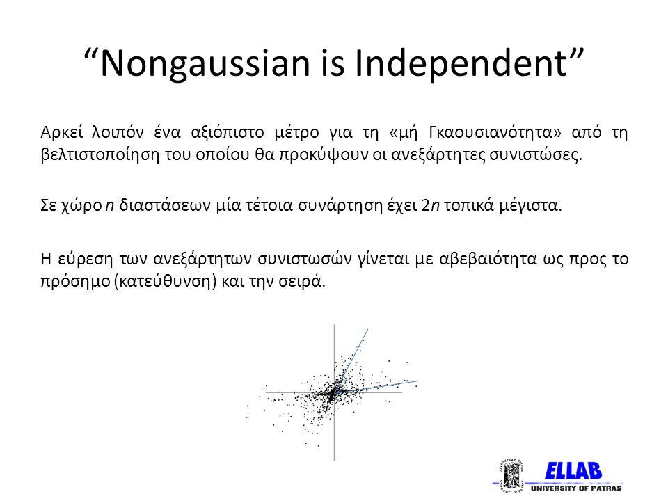 Nongaussian is Independent Αρκεί λοιπόν ένα αξιόπιστο μέτρο για τη «μή Γκαουσιανότητα» από τη βελτιστοποίηση του οποίου θα προκύψουν οι ανεξάρτητες συνιστώσες.