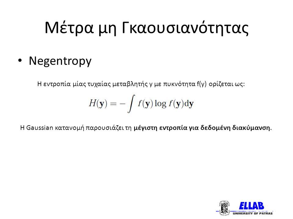 Μέτρα μη Γκαουσιανότητας Negentropy Η Gaussian κατανομή παρουσιάζει τη μέγιστη εντροπία για δεδομένη διακύμανση.