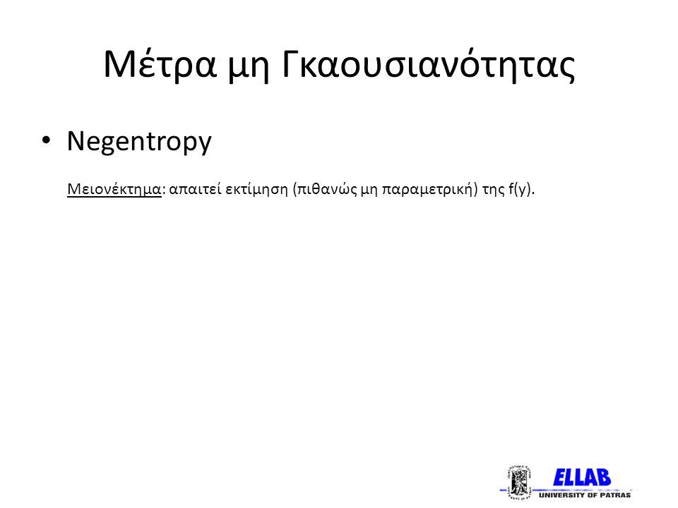 Μέτρα μη Γκαουσιανότητας Negentropy Μειονέκτημα: απαιτεί εκτίμηση (πιθανώς μη παραμετρική) της f(y).