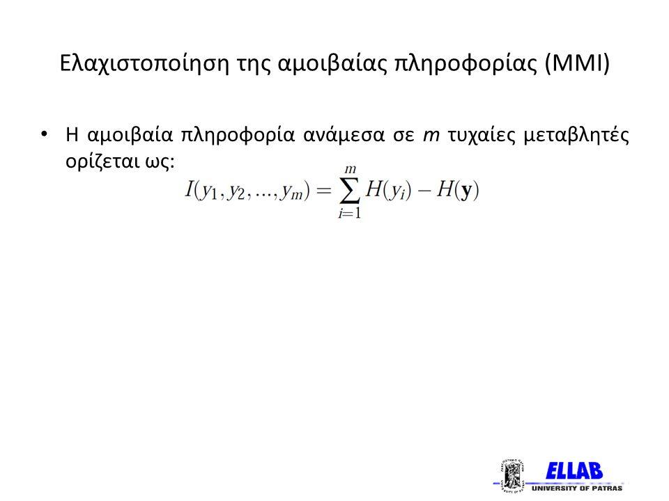 Ελαχιστοποίηση της αμοιβαίας πληροφορίας (MMI) Η αμοιβαία πληροφορία ανάμεσα σε m τυχαίες μεταβλητές ορίζεται ως: