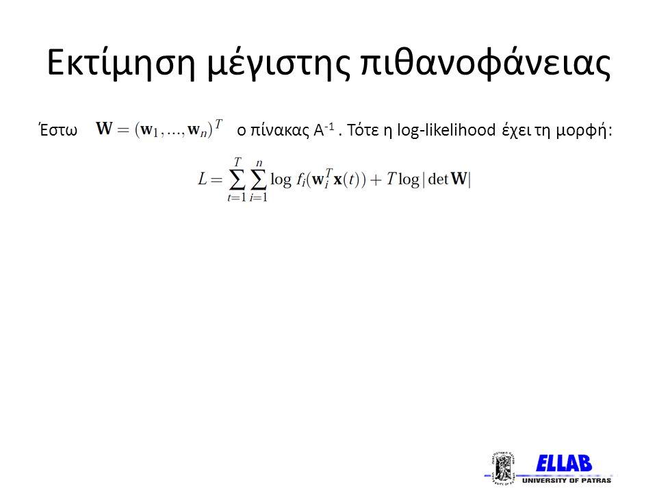 Εκτίμηση μέγιστης πιθανοφάνειας Έστωο πίνακας Α -1. Τότε η log-likelihood έχει τη μορφή:
