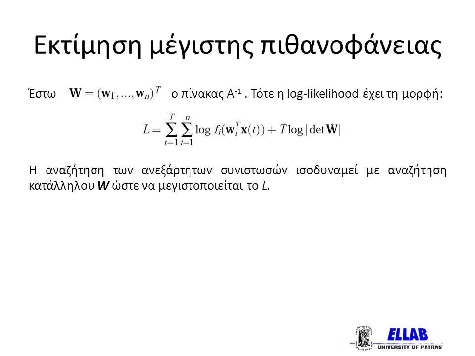 Εκτίμηση μέγιστης πιθανοφάνειας Έστωο πίνακας Α -1.