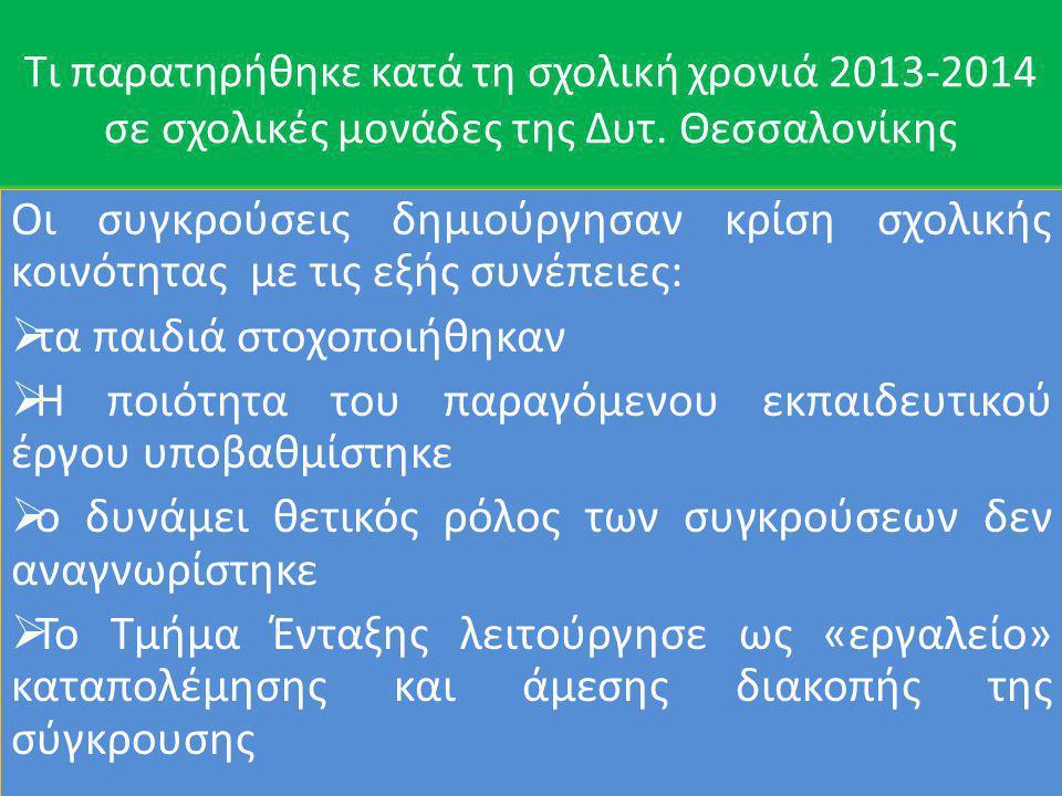 Τι παρατηρήθηκε κατά τη σχολική χρονιά 2013-2014 σε σχολικές μονάδες της Δυτ. Θεσσαλονίκης αναφορικά με τη λειτουργία του Τμήματος Ένταξης  μαθητής/τ