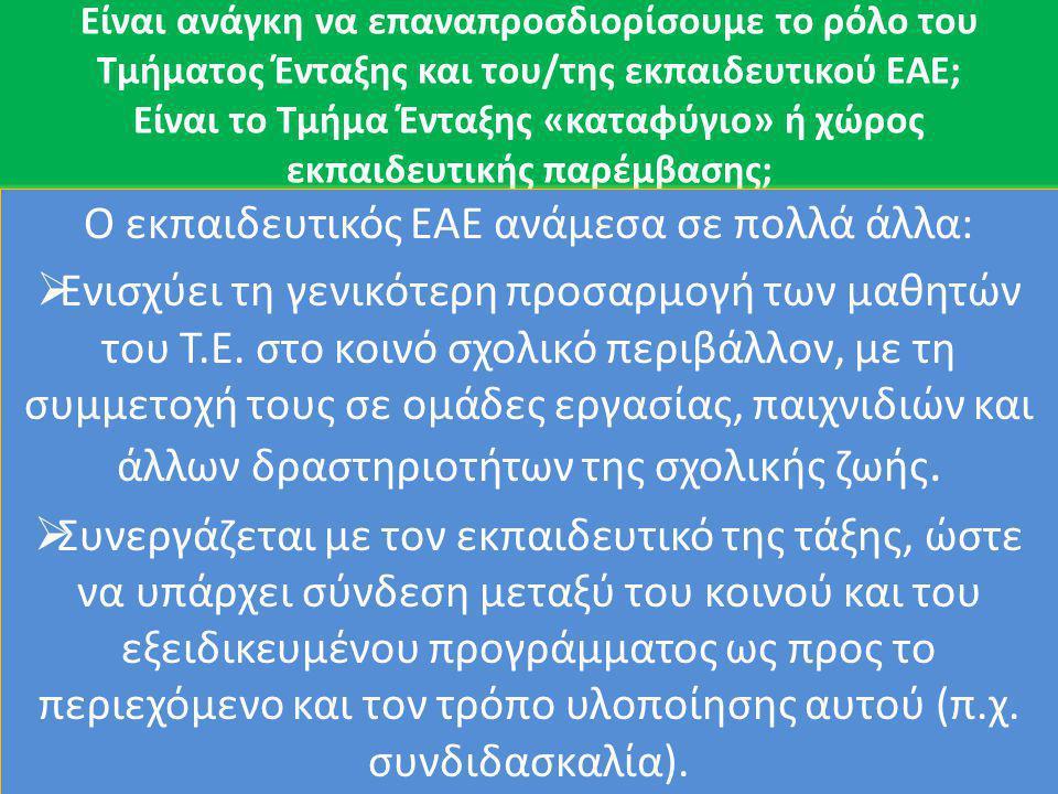Τι παρατηρήθηκε κατά τη σχολική χρονιά 2013-2014 σε σχολικές μονάδες της Δυτ. Θεσσαλονίκης Οι συγκρούσεις δημιούργησαν κρίση σχολικής κοινότητας με τι