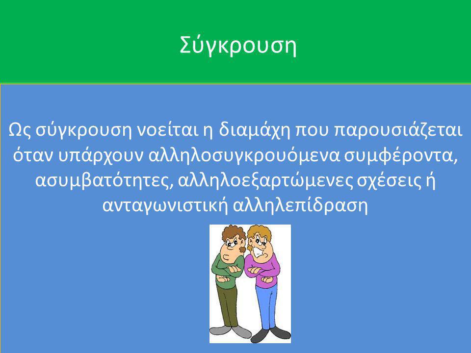 Εξατομικευμένο Πρόγραμμα Το ΕΕΠ περιλαμβάνει  Τις ικανότητες του παιδιού  Αποτελέσματα από πρόσφατες αξιολογήσεις  Απόψεις και προσδοκίες γονέων  Σχέση μεταξύ μακροπρόθεσμου και βραχυπρόθεσμου στόχου  Συμμετοχή σε εξω-ακαδημαϊκές δραστηριότητες  Συμμετοχή στη διαδικασία του μαθήματος της τάξης φοίτησης  Αξιολόγηση της προόδου και αναπροσαρμογή του εξατομικευμένου προγράμματος