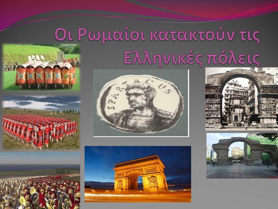 αυτονομία γκρέμισαν τείχη πήραν όπλα κατοίκων Ρωμαίος διοικητής Ρωμαϊκή φρουρά φιλορωμαίος Ελληνας διοικητης μεγάλοι φόροι Διαίρει και Βασίλευε