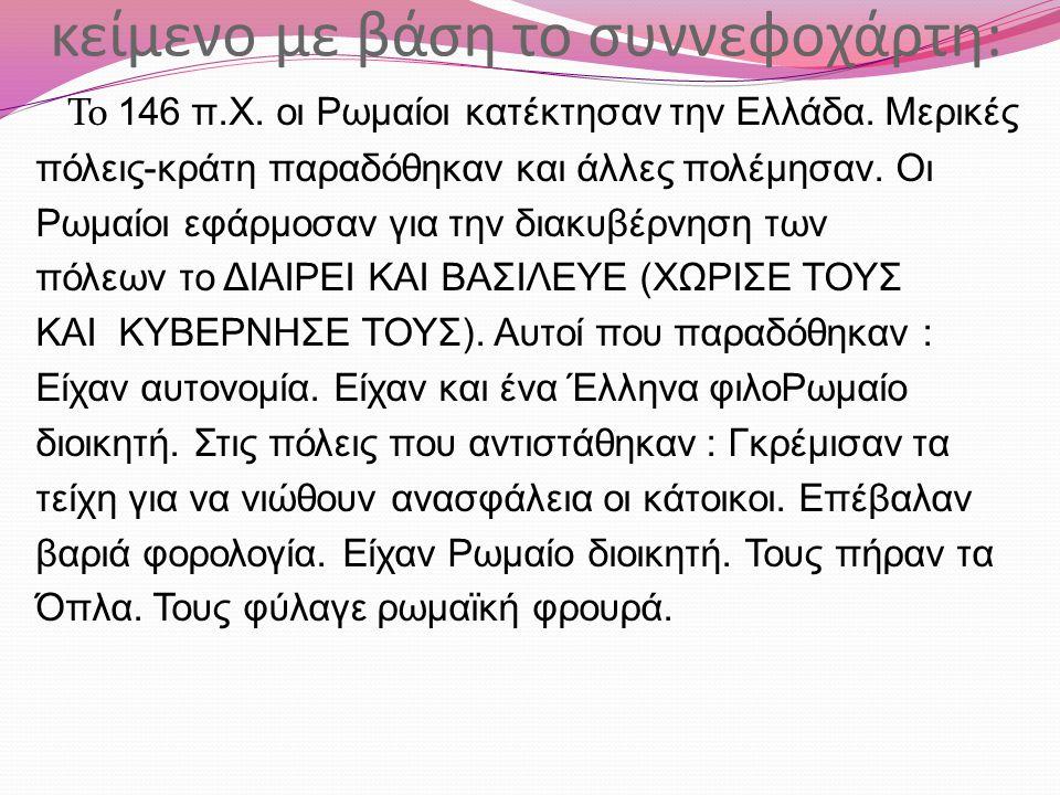 κείμενο με βάση το συννεφοχάρτη: Το 146 π.Χ. οι Ρωμαίοι κατέκτησαν την Ελλάδα.