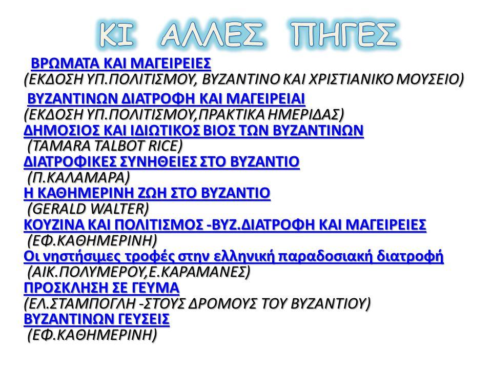www.byzantinotrapezi.wordpress.com www.byzantino-trapezi.blockspot.com