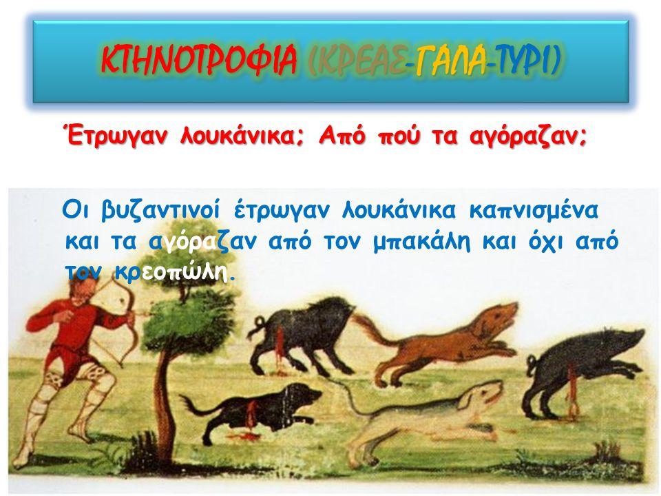 Ποιά ήταν τα προϊόντα της κτηνοτροφίας ; Τα κτηνοτροφικά προϊόντα ήταν το κρέας, το γάλα και το τυρί.