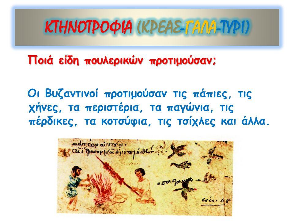 Ποιά ήταν τα κριτήρια με τα οποία διάλεγαν το κρέας; Οι βυζαντινοί δεν έτρωγαν κρέας γιατί Ποιά ήταν τα κριτήρια με τα οποία διάλεγαν το κρέας; Οι βυζαντινοί δεν έτρωγαν κρέας γιατί αλλοιωνόταν, αλλοιωνόταν, στις νηστείες απαγορευόταν, στις νηστείες απαγορευόταν, ορισμένα ζώα πωλούνταν μόνο στην αγορά της Πόλης ορισμένες μόνο εποχές και ορισμένα ζώα πωλούνταν μόνο στην αγορά της Πόλης ορισμένες μόνο εποχές και γιατί τα κρέατα καλής ποιότητας ήταν ακριβά.