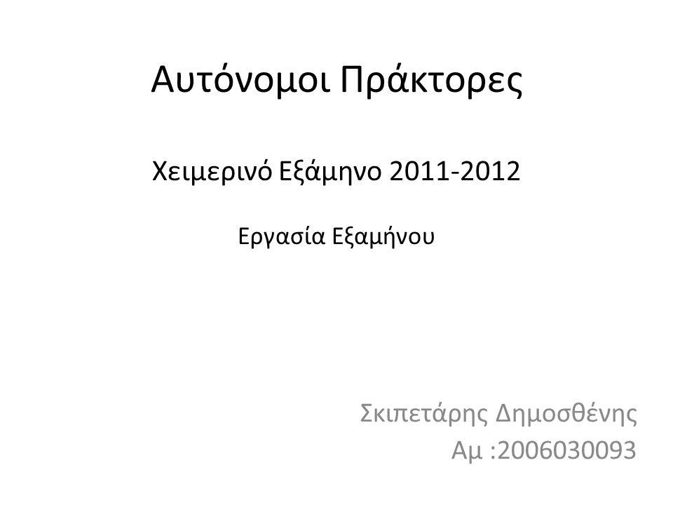 Αυτόνομοι Πράκτορες Xειμερινό Εξάμηνο 2011-2012 Εργασία Εξαμήνου Σκιπετάρης Δημοσθένης Αμ :2006030093