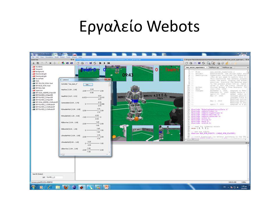 Εργαλείο Webots