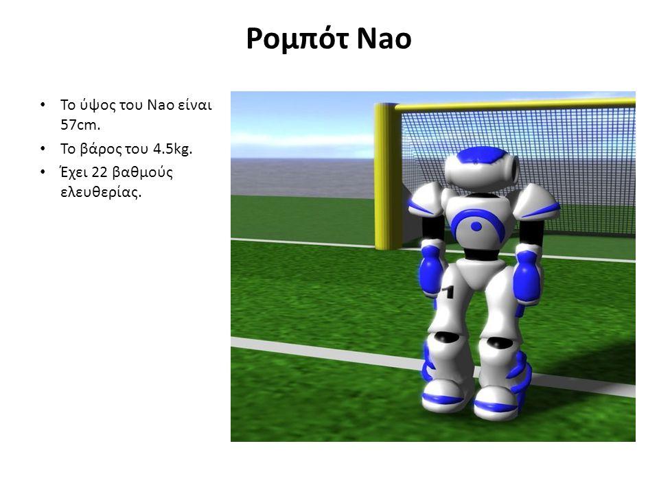 Ρομπότ Nao Το ύψος του Nao είναι 57cm. Το βάρος του 4.5kg. Έχει 22 βαθμούς ελευθερίας.