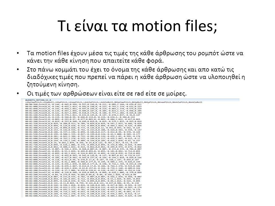 Τι είναι τα motion files; Τα motion files έχουν μέσα τις τιμές της κάθε άρθρωσης του ρομπότ ώστε να κάνει την κάθε κίνηση που απαιτείτε κάθε φορά. Στο