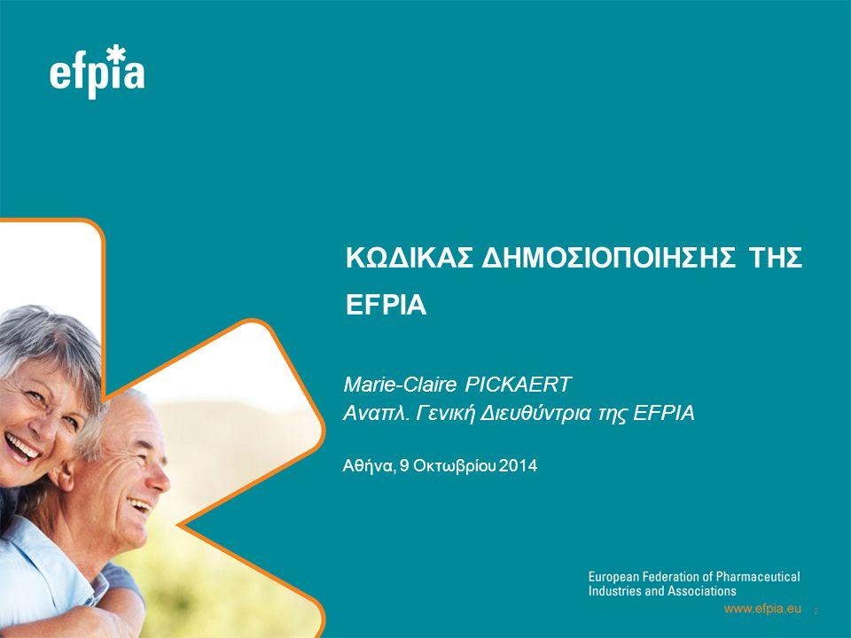 KΩΔΙΚΑΣ ΔΗΜΟΣΙΟΠΟΙΗΣΗΣ ΤΗΣ EFPIA Marie-Claire PICKAERT Αναπλ. Γενική Διευθύντρια της EFPIA Αθήνα, 9 Οκτωβρίου 2014 2