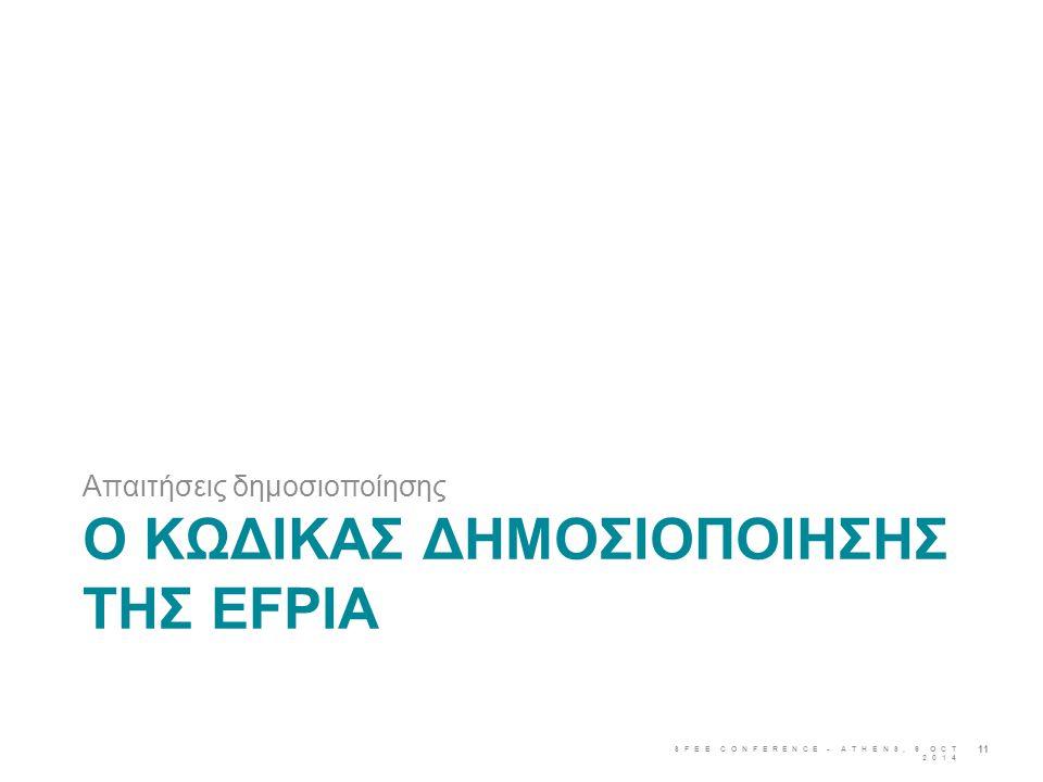 Ο ΚΩΔΙΚΑΣ ΔΗΜΟΣΙΟΠΟΙΗΣΗΣ ΤΗΣ EFPIA Απαιτήσεις δημοσιοποίησης SFEE CONFERENCE - ATHENS, 9 OCT 2014 11