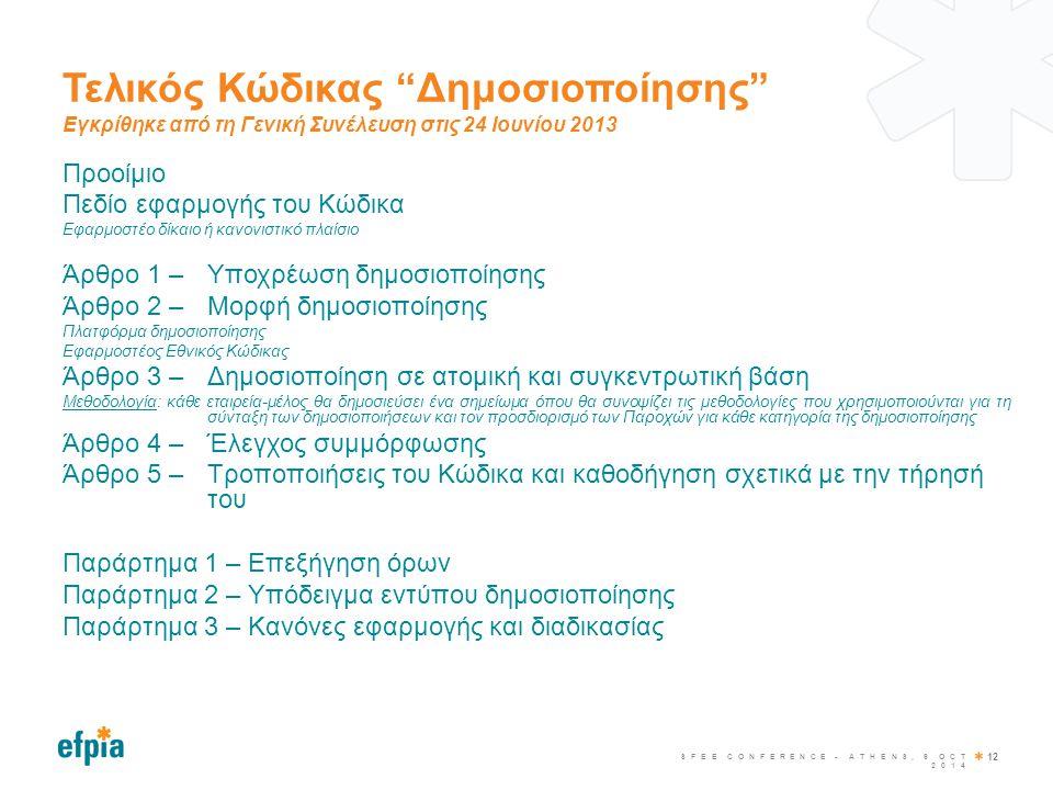 """Τελικός Κώδικας """"Δημοσιοποίησης"""" Εγκρίθηκε από τη Γενική Συνέλευση στις 24 Ιουνίου 2013 Προοίμιο Πεδίο εφαρμογής του Κώδικα Εφαρμοστέο δίκαιο ή κανονι"""