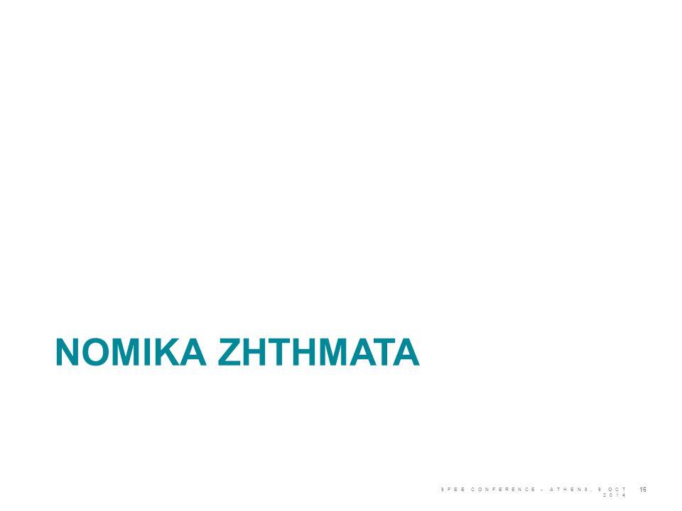 ΝΟΜΙΚΑ ΖΗΤΗΜΑΤΑ SFEE CONFERENCE - ATHENS, 9 OCT 2014 16