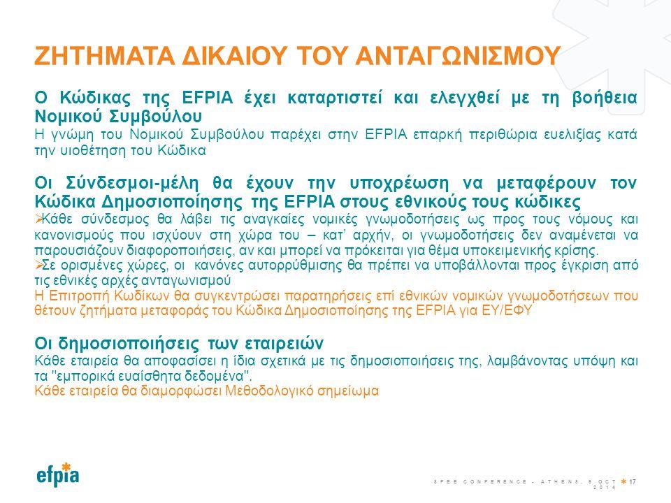 ΖΗΤΗΜΑΤΑ ΔΙΚΑΙΟΥ ΤΟΥ ΑΝΤΑΓΩΝΙΣΜΟΥ Ο Κώδικας της EFPIA έχει καταρτιστεί και ελεγχθεί με τη βοήθεια Νομικού Συμβούλου Η γνώμη του Νομικού Συμβούλου παρέ