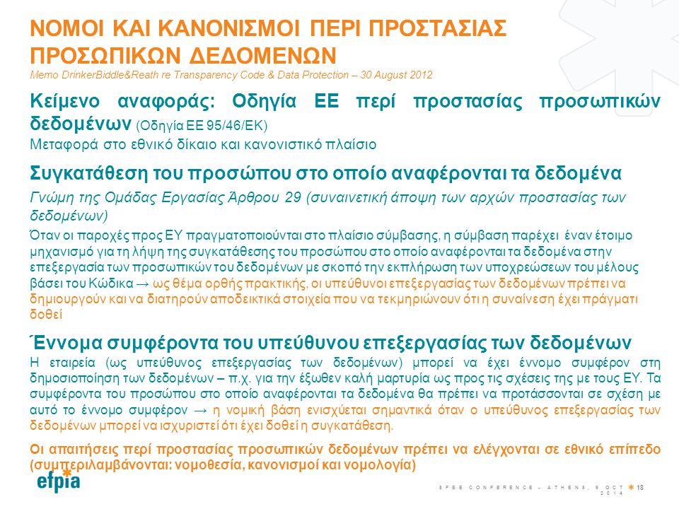 ΝΟΜΟΙ ΚΑΙ ΚΑΝΟΝΙΣΜΟΙ ΠΕΡΙ ΠΡΟΣΤΑΣΙΑΣ ΠΡΟΣΩΠΙΚΩΝ ΔΕΔΟΜΕΝΩΝ Memo DrinkerBiddle&Reath re Transparency Code & Data Protection – 30 August 2012 Κείμενο ανα