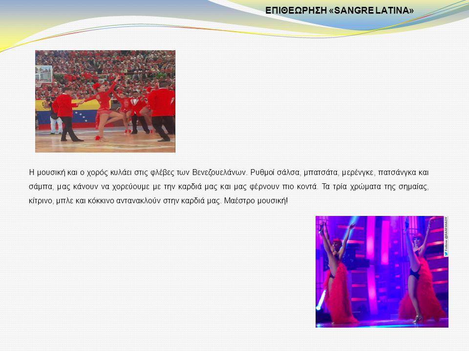 Η μουσική και ο χορός κυλάει στις φλέβες των Βενεζουελάνων. Ρυθμοί σάλσα, μπατσάτα, μερένγκε, πατσάνγκα και σάμπα, μας κάνουν να χορεύουμε με την καρδ