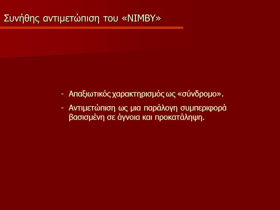 Συνήθης αντιμετώπιση του «NIMBY» -Απαξιωτικός χαρακτηρισμός ως «σύνδρομο». -Αντιμετώπιση ως μια παράλογη συμπεριφορά βασισμένη σε άγνοια και προκατάλη
