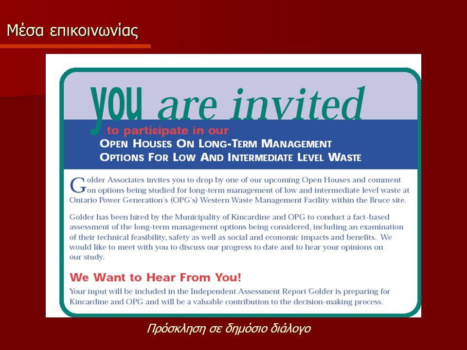 Μέσα επικοινωνίας Πρόσκληση σε δημόσιο διάλογο