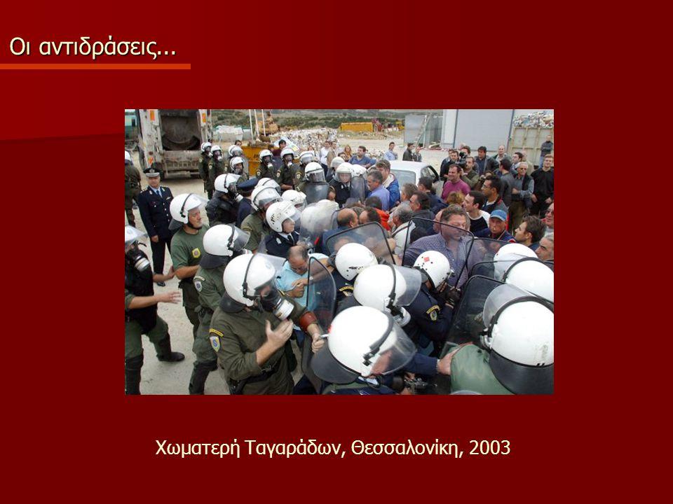 Χωματερή Ταγαράδων, Θεσσαλονίκη, 2003 Οι αντιδράσεις...