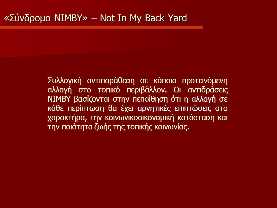 «Σύνδρομο NIMBY» – Not In My Back Yard Συλλογική αντιπαράθεση σε κάποια προτεινόμενη αλλαγή στο τοπικό περιβάλλον. Οι αντιδράσεις ΝΙΜΒΥ βασίζονται στη