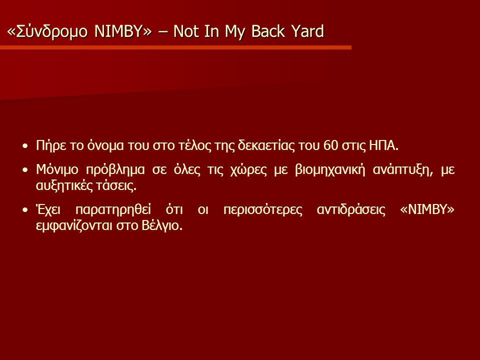 «Σύνδρομο NIMBY» – Not In My Back Yard Πήρε το όνομα του στο τέλος της δεκαετίας του 60 στις ΗΠΑ. Μόνιμο πρόβλημα σε όλες τις χώρες με βιομηχανική ανά