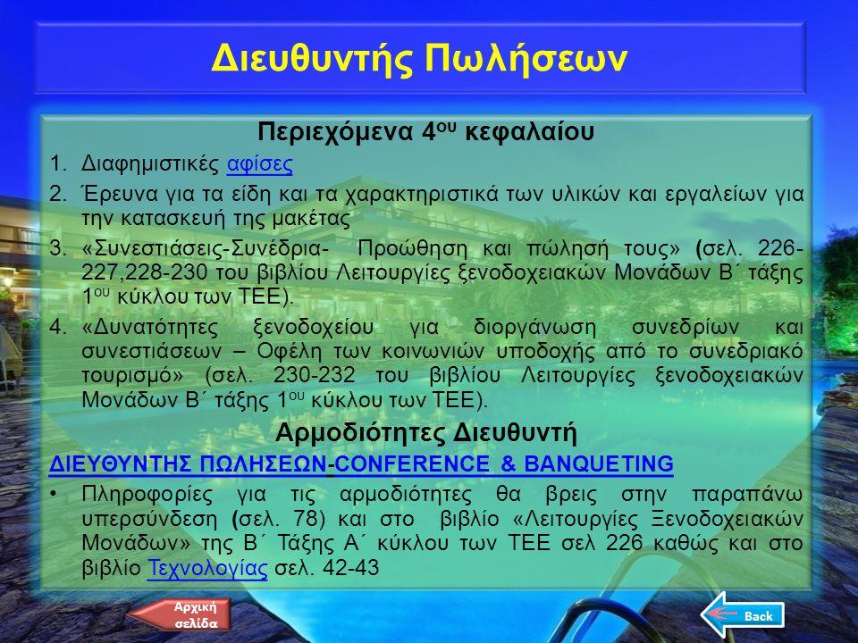 Διευθυντής Πωλήσεων Περιεχόμενα 4 ου κεφαλαίου 1.Διαφημιστικές αφίσεςαφίσες 2.Έρευνα για τα είδη και τα χαρακτηριστικά των υλικών και εργαλείων για την κατασκευή της μακέτας 3.«Συνεστιάσεις-Συνέδρια- Προώθηση και πώλησή τους» (σελ.