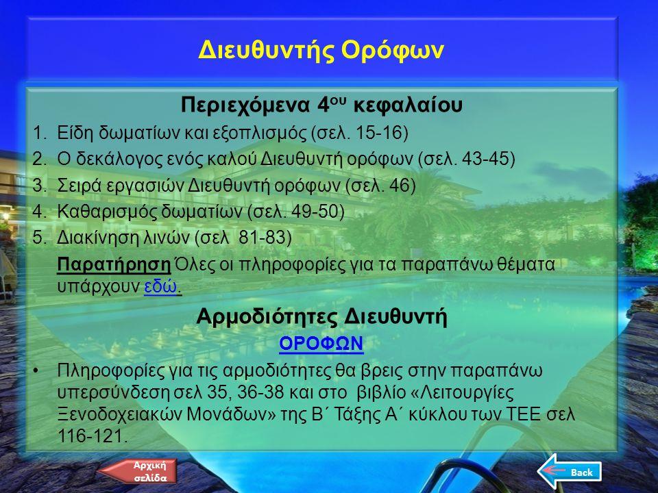 Διευθυντής Ορόφων Περιεχόμενα 4 ου κεφαλαίου 1.Είδη δωματίων και εξοπλισμός (σελ. 15-16) 2.Ο δεκάλογος ενός καλού Διευθυντή ορόφων (σελ. 43-45) 3.Σειρ