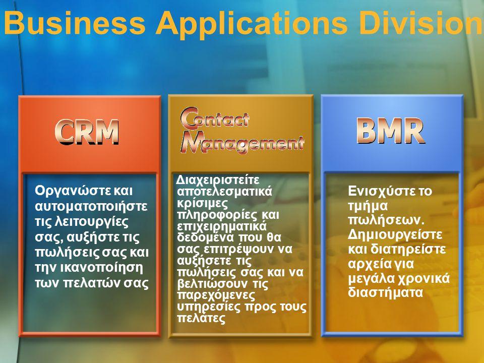 Business Applications Division Οργανώστε και αυτοματοποιήστε τις λειτουργίες σας, αυξήστε τις πωλήσεις σας και την ικανοποίηση των πελατών σας Ενισχύστε το τμήμα πωλήσεων.