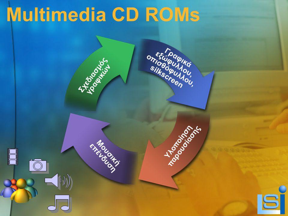 Multimedia CD ROMs Σχεδιασμός γραφικών Υλοποίηση παρουσίασης Μουσική επένδυση Γραφικά εξώφυλλου, οπισθόφυλλου, silkscreen