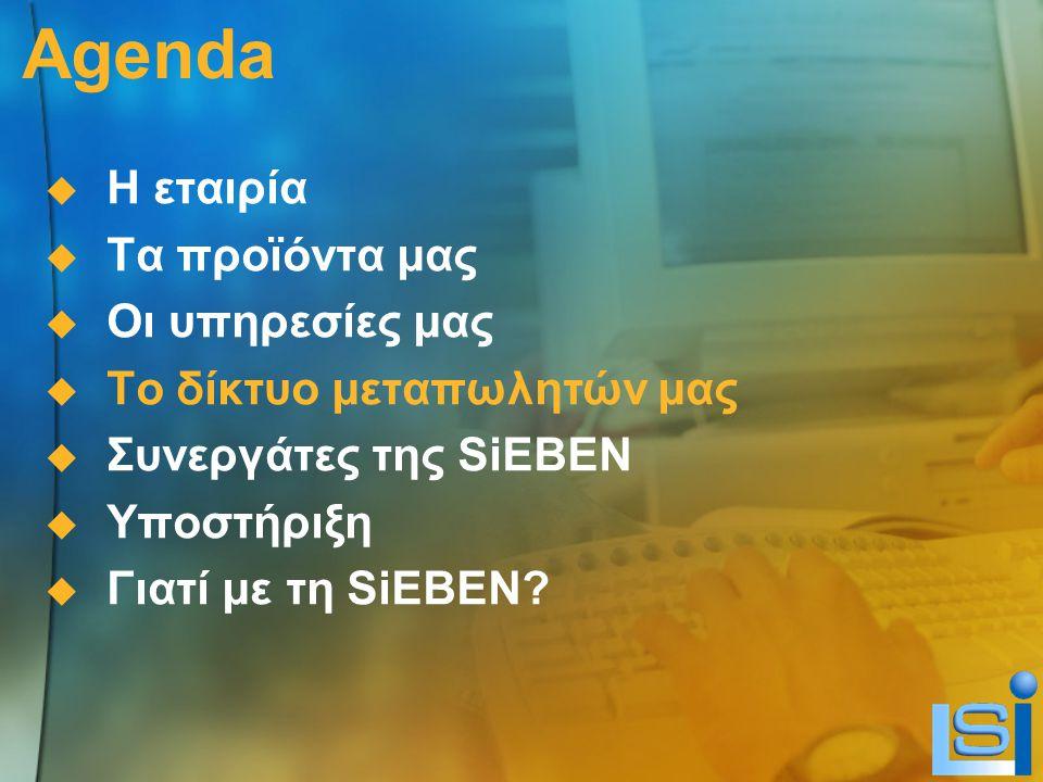 Agenda   Η εταιρία   Τα προϊόντα μας   Οι υπηρεσίες μας   Το δίκτυο μεταπωλητών μας   Συνεργάτες της SiEBEN   Υποστήριξη   Γιατί με τη SiEBEN