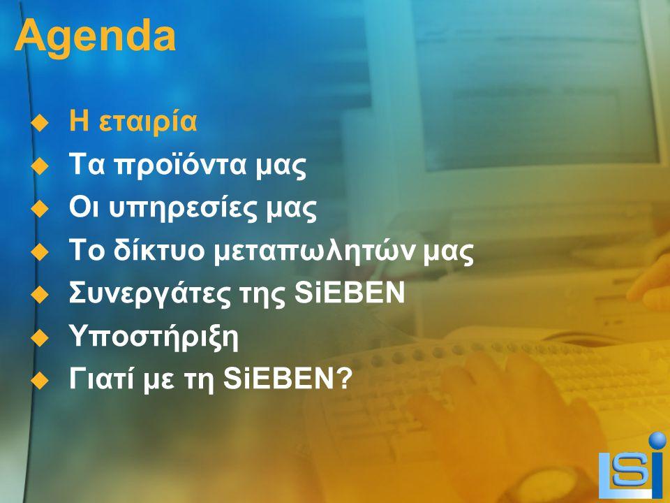 Agenda   Η εταιρία   Τα προϊόντα μας   Οι υπηρεσίες μας   Το δίκτυο μεταπωλητών μας   Συνεργάτες της SiEBEN   Υποστήριξη   Γιατί με τη SiEBEN?