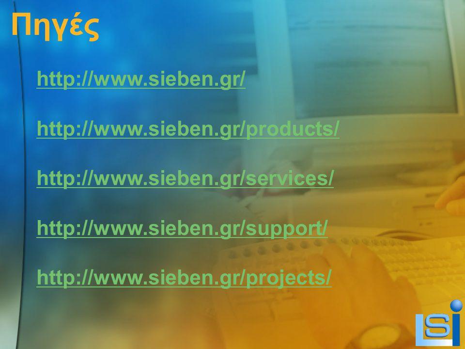 http://www.sieben.gr/ http://www.sieben.gr/products/ http://www.sieben.gr/services/ http://www.sieben.gr/support/ http://www.sieben.gr/projects/ Πηγές