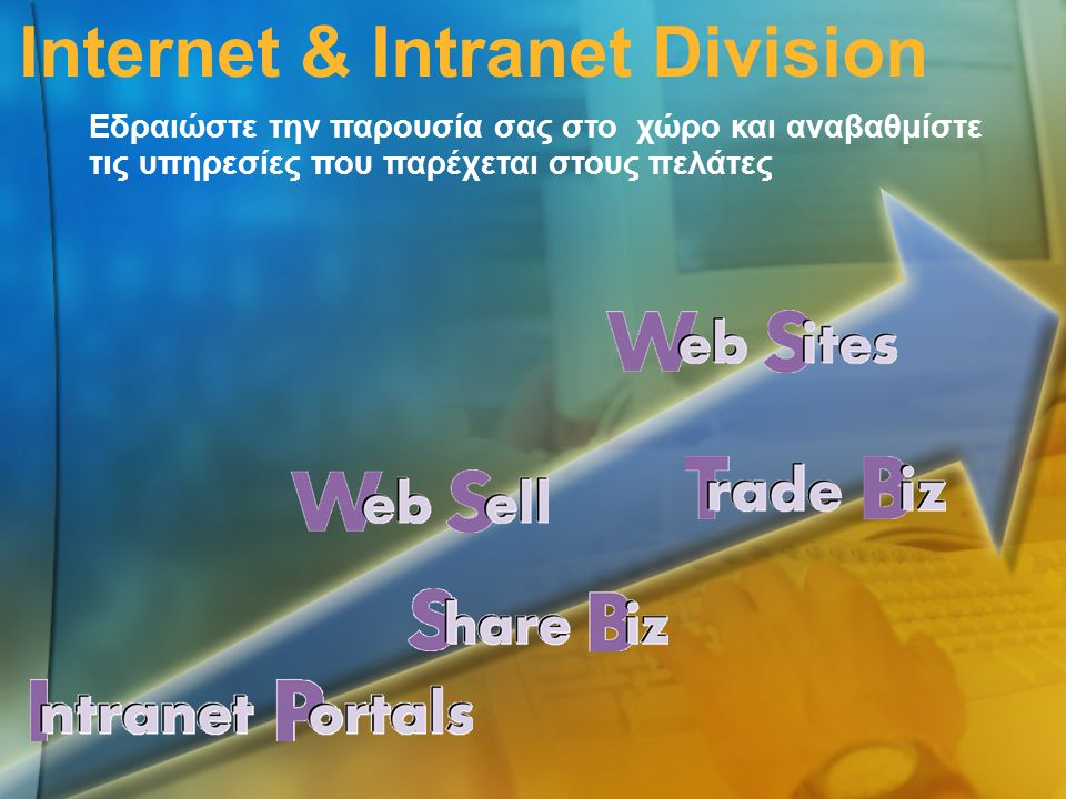Internet & Intranet Division Εδραιώστε την παρουσία σας στο χώρο και αναβαθμίστε τις υπηρεσίες που παρέχεται στους πελάτες