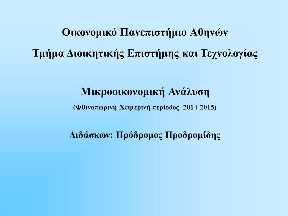 Oικονομικό Πανεπιστήμιο Αθηνών Τμήμα Διοικητικής Επιστήμης και Τεχνολογίας Μικροοικονομική Ανάλυση (Φθινοπωρινή-Χειμερινή περίοδος 2014-2015) Διδάσκων: Πρόδρομος Προδρομίδης
