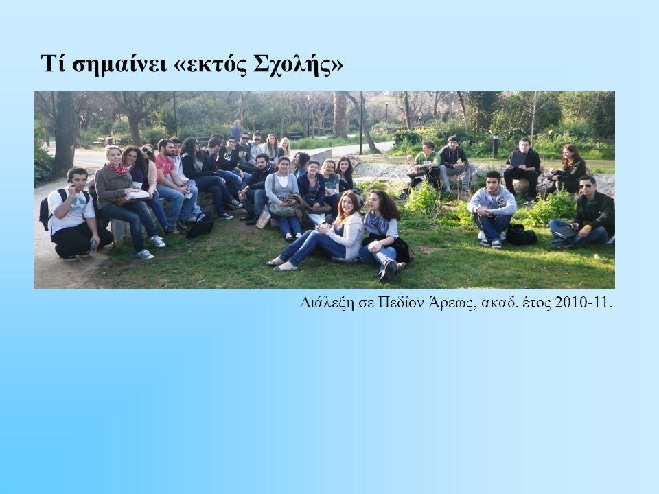 Τί σημαίνει «εκτός Σχολής» Διάλεξη σε Πεδίον Άρεως, ακαδ. έτος 2010-11.