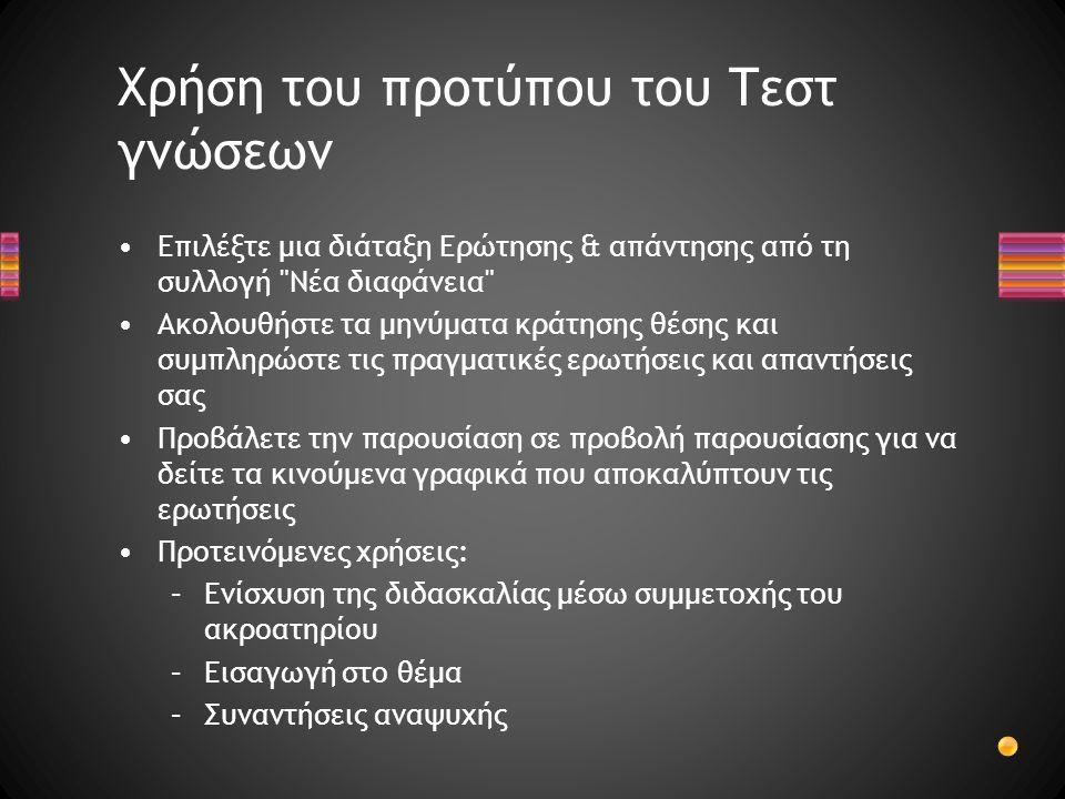 Χρήση του προτύπου του Τεστ γνώσεων Επιλέξτε μια διάταξη Ερώτησης & απάντησης από τη συλλογή