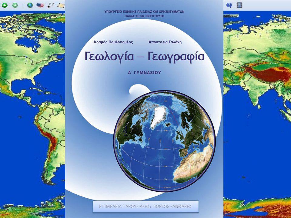  Το γεωγραφικό μήκος ενός τόπου (δηλαδή το πόσο κοντά ή πόσο μακριά βρίσκεται ο τόπος αυτός από τον 1ο Μεσημβρινό) διαμορφώνει την ώρα που έχει ο τόπος αυτός.