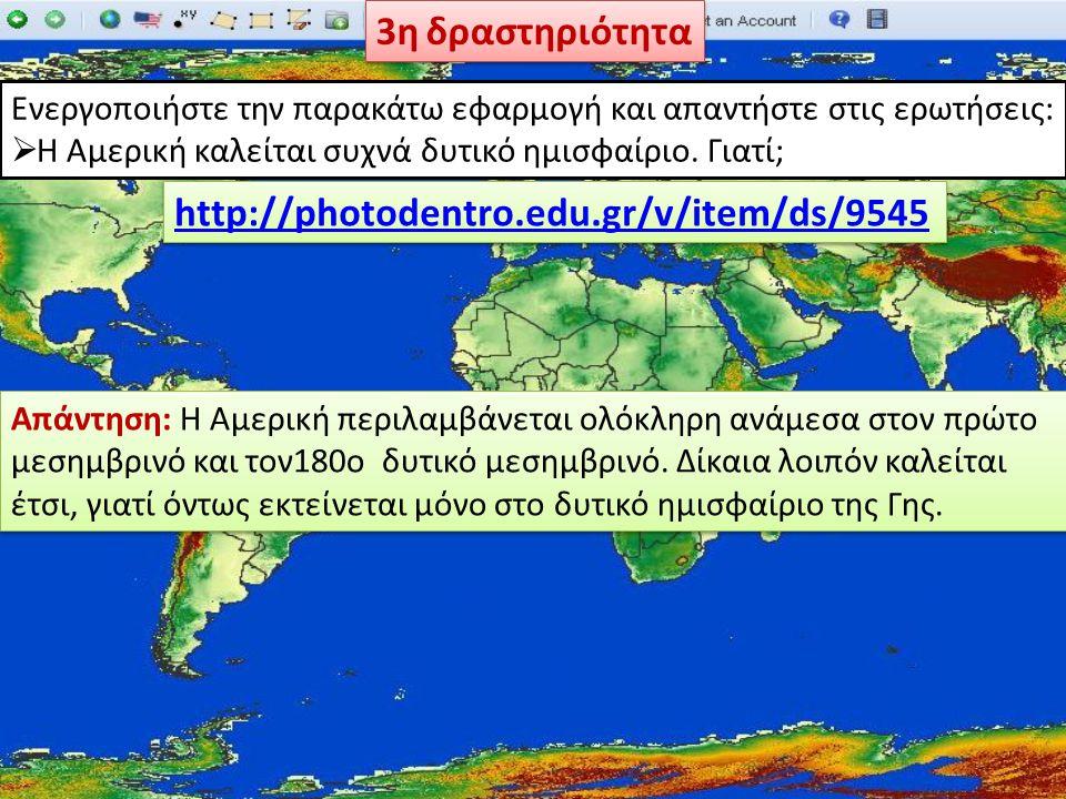 Ενεργοποιήστε την παρακάτω εφαρμογή και απαντήστε στις ερωτήσεις:  Η Αμερική καλείται συχνά δυτικό ημισφαίριο. Γιατί; 3η δραστηριότητα http://photode
