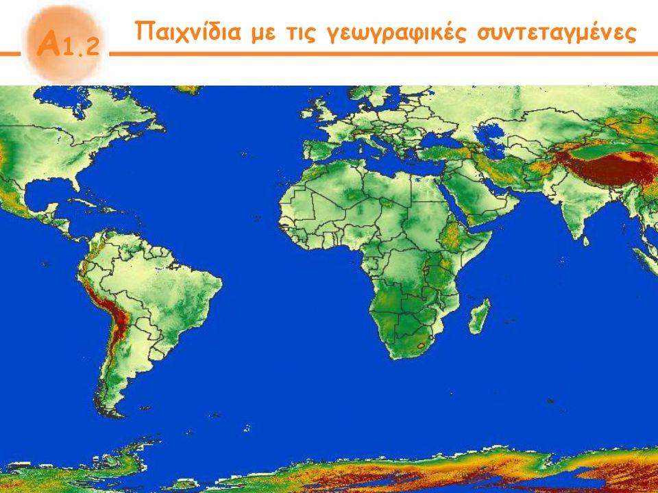 Για να βρούμε την ώρα που έχουν όλοι οι τόποι, χωρίζουμε την επιφάνεια της Γης σε 24 ζώνες, που λέγονται ωριαίες άτρακτοι, καθεμία από τις οποίες έχει πλάτος 15° (360°:24=15°) Ας υποθέσουμε ότι στον μεσημβρινό που περνά από την Αθήνα η ώρα είναι 12 το μεσημέρι.