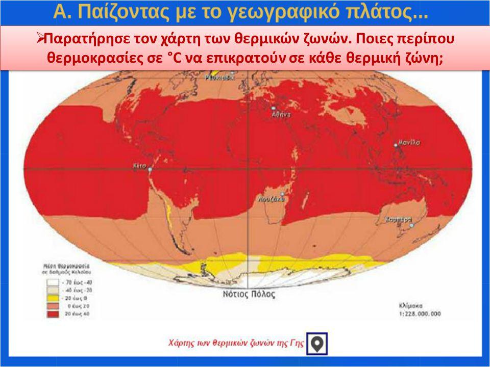 Παρατήρησε τον χάρτη των θερμικών ζωνών. Ποιες περίπου θερμοκρασίες σε °C να επικρατούν σε κάθε θερμική ζώνη;