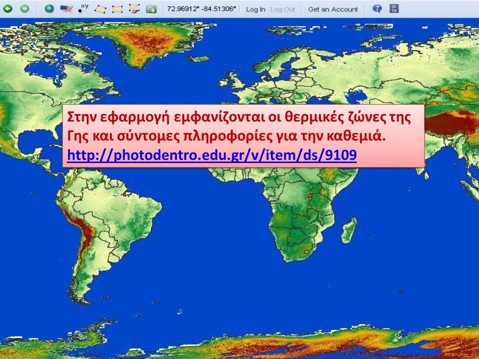 Στην εφαρμογή εμφανίζονται οι θερμικές ζώνες της Γης και σύντομες πληροφορίες για την καθεμιά. http://photodentro.edu.gr/v/item/ds/9109 Στην εφαρμογή