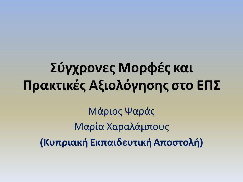 Σύγχρονες Μορφές και Πρακτικές Αξιολόγησης στο ΕΠΣ Μάριος Ψαράς Μαρία Χαραλάμπους (Κυπριακή Εκπαιδευτική Αποστολή)